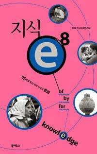 지식 e - 시즌 8
