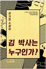 [중고] 김 박사는 누구인가?