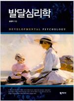 [중고] 발달심리학 (송명자)