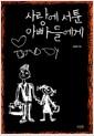 사랑에 서툰 아빠들에게 - 딸에게 아버지의 마음을 전하는 17가지 방법