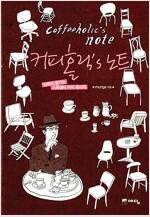 [중고] 커피홀릭's 노트