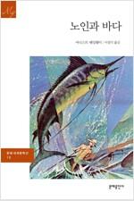 노인과 바다 - 문예 세계문학선 018