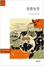 동물농장 - 문예 세계문학선 013