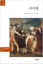 리어왕 - 문예 세계문학선 060