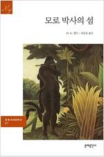 모로 박사의 섬 - 문예 세계문학선 087