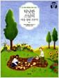 틱낫한 스님의 마음 정원 가꾸기 - 온 가족이 함께하는 명상 가이드