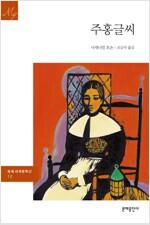주홍글씨 - 문예 세계문학선 012