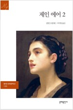 제인에어 2 - 문예 세계문학선 100