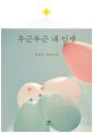 [eBook] 두근두근 내 인생