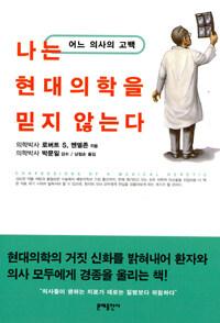 [ISBN-8931001363]