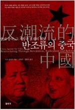 [중고] 반조류의 중국