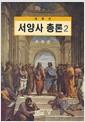 [중고] 새로 쓴 서양사총론 2