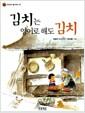 [중고] 김치는 영어로 해도 김치