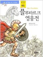 [중고] 플루타르크 영웅전