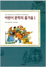 [중고] 어린이 문학의 즐거움 1