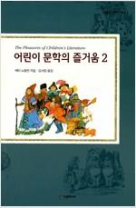 [중고] 어린이 문학의 즐거움 2
