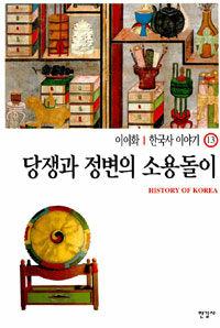 이이화의 한국사 이야기 13 - 당쟁과 정변의 소용돌이