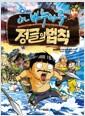 [중고] 김병만의 정글의 법칙 3 : 바누아투 편