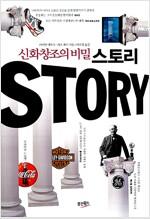 [중고] 신화창조의 비밀 스토리