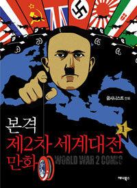 본격 제2차 세계대전 만화. 1