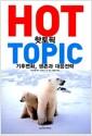 [중고] Hot Topic 핫토픽