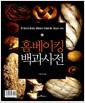 [중고] 홈베이킹 백과사전