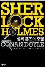 [중고] 셜록 홈즈 02 : 셜록 홈즈의 모험