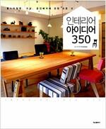 [중고] 인테리어 아이디어 350