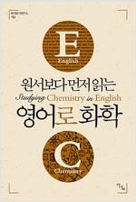 [중고] 원서보다 먼저 읽는 영어로 화학