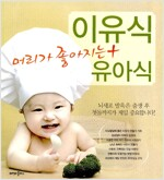 [중고] 머리가 좋아지는 이유식 + 유아식