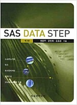 [중고] SAS DATA STEP