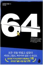[중고] 64