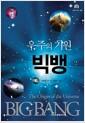 빅뱅 : 우주의 기원 - 제2판