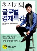 [중고] 최진기의 글로벌 경제 특강 (DVD 포함)