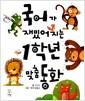[중고] 국어가 재밌어지는 1학년 맞춤 동화