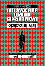 [중고] 어제까지의 세계 (양장)
