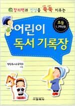 [중고] 어린이 독서 기록장 : 초등 1,2학년용