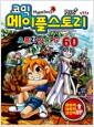 [중고] 코믹 메이플 스토리 오프라인 RPG 60