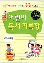 [중고] 어린이 독서 기록장 : 초등 3,4학년용