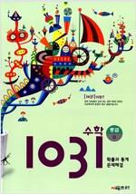 [중고] 영재 사고력 수학 1031 중급 D (확률과 통계, 문제해결)