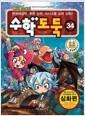 [중고] 코믹 메이플 스토리 수학도둑 34