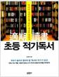[중고] 초등 적기독서