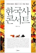[중고] 한국사 콘서트