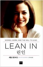 [중고] 린 인 Lean In
