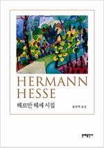 [중고] 헤르만 헤세 시집