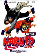 [중고] 나루토 Naruto 23