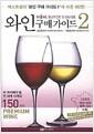 [중고] 와인 구매가이드 2