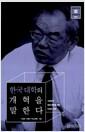 한국 대학의 개혁을 말한다 : 서남표의 한국 대학에 대한 비전과 전략