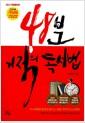 48분 기적의 독서법 - 2013 개정증보판