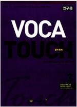 [중고] VOCA Touch Level 3